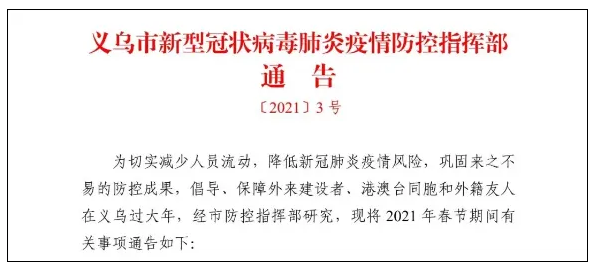 服务型政府样板:义乌春节防疫通告火了