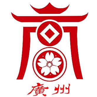 广州促进会