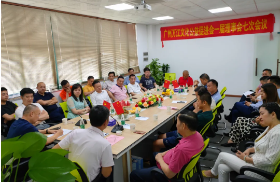 【动态】广州万江文化公益促进会一届理事会七次会议顺利召开