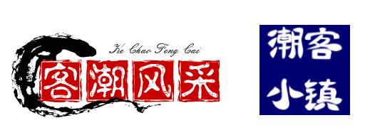 汕头市万江文化公益促进会(原汕头留隍乡亲联谊会)召开理事会议