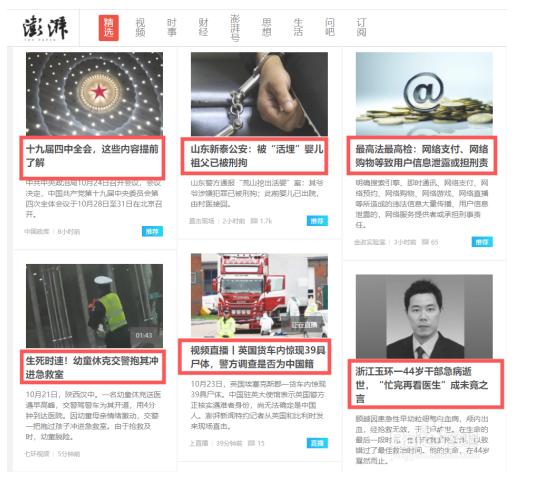 微信群里的发得新闻早报简报12条哪里来的?